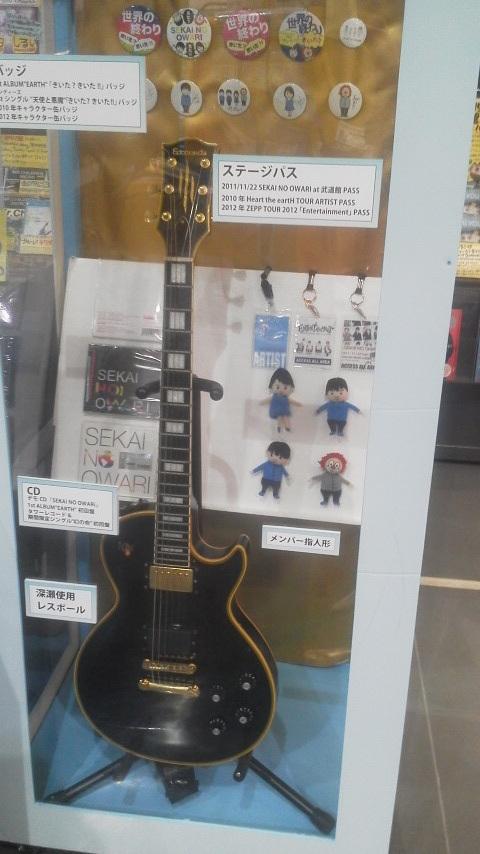 ギターセカオワ.jpg